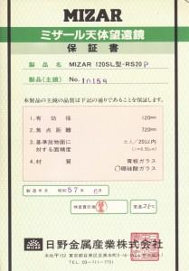 MIZAR 120SL-RS20P保証書_01  eeac68fbbb654b3b123b277b21e03c45[1]