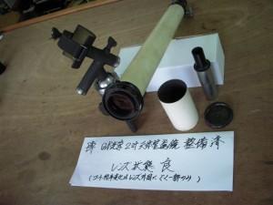 日本光学工業2吋_009 34b28ee06c0a67ca15d17cb328173026[1]