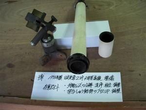 日本光学工業2吋_006 2d157c1f1a902c922aa33faa535780b1[1]