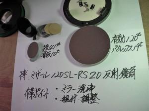 120SL-RS_002