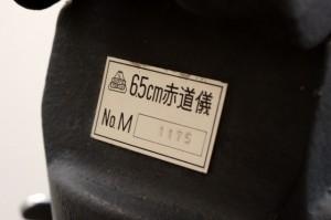 五藤6.5㎝屈折(内子町)_002