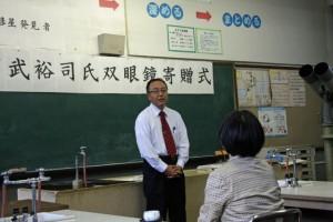 百武氏双眼鏡寄贈式_008