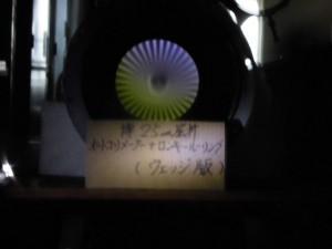 五藤25㎝レンズメンテ_039