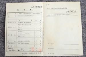五藤6㎝(内子町寒川)_015