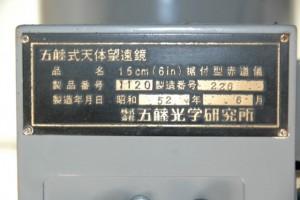 五藤15㎝事前調査_003