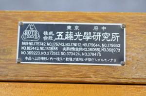 五藤6㎝屈折(内子町田辺)_011