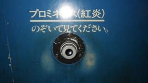 シデロ事前調査_007