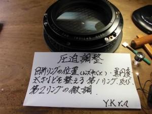 五藤25㎝レンズメンテ_032