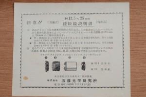 五藤6㎝(内子町寒川)_013