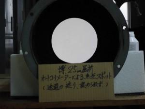 五藤25㎝レンズメンテ_037