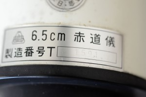 五藤6.5㎝屈折(内子町)_003