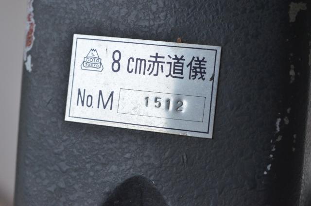 五藤8㎝屈赤 神戸様_017