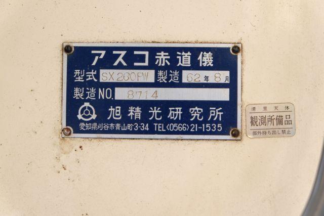 アスコSX260PW清里_004